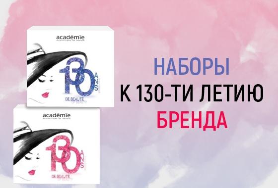 подарочные-наборы-139-лет