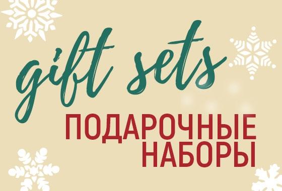 подарочные-наборы