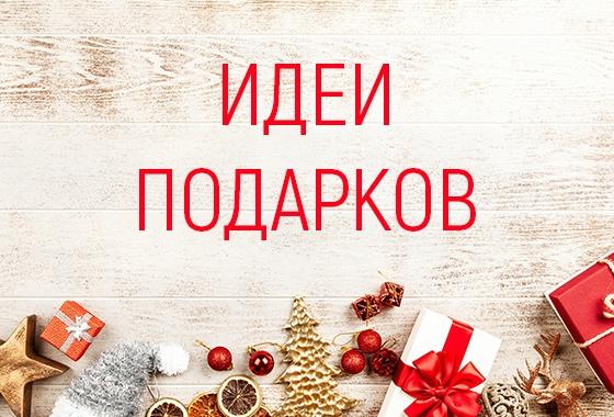 идеи-подарков