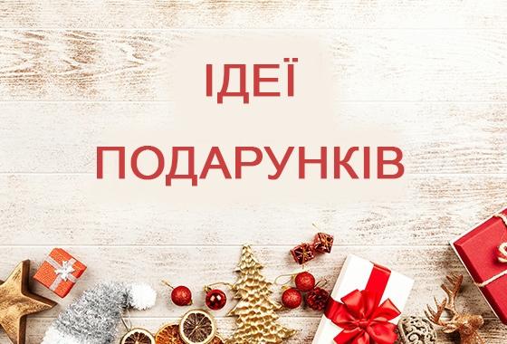 ідеї-подарунків