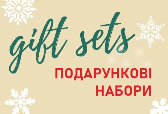 подарункові-набори