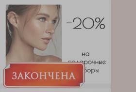 set-offer-rus