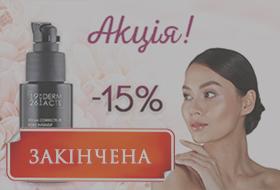 serum-offer-ukr