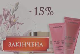 time-active-sale-ukr