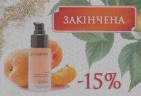academie-serum-sale-ukr