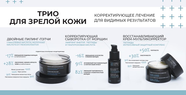 https://academie.com.ua/brand/expert-derm-acte-program/