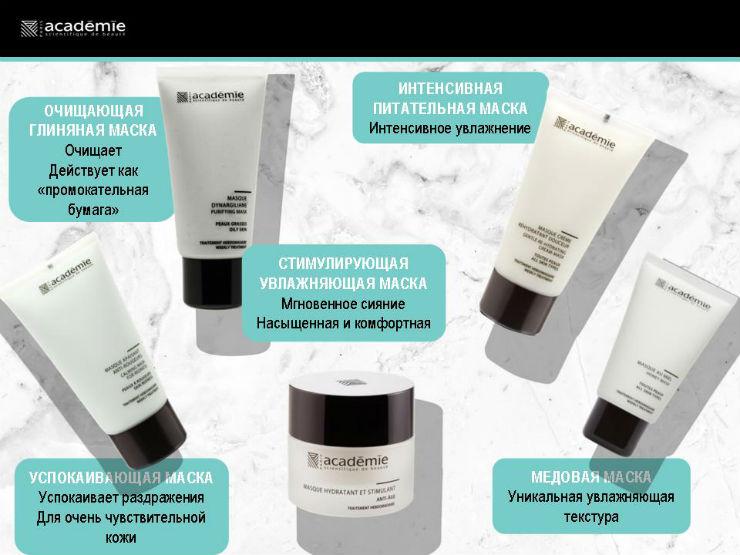 https://academie.com.ua/cosmetics/for-face/product-categories/masks/