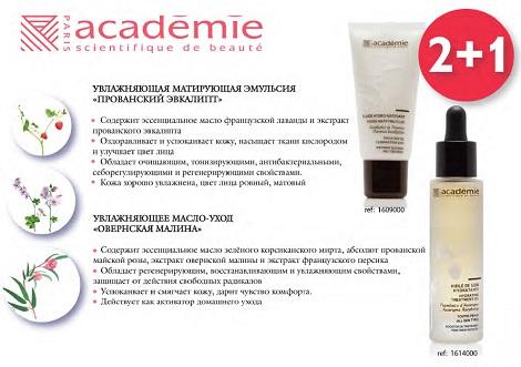2 крема Академи Ароматерапия со скидкой