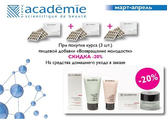 Скидка на косметику Academie 20% в марте и апреле