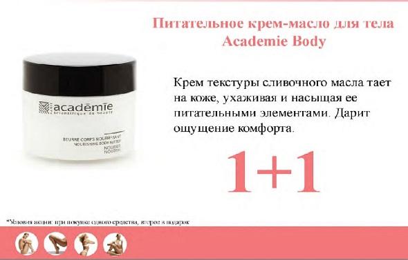 Крем для тела со скидкой Academie