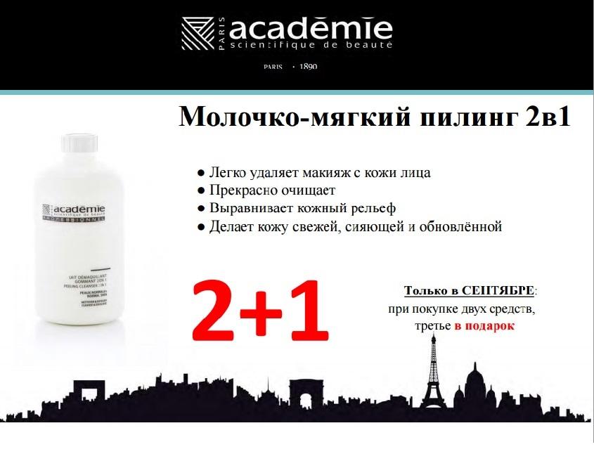 Молочко для умывания по акции 2+1 Academie