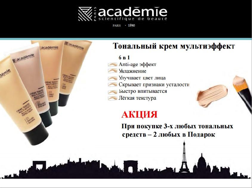 Акция на тональный крем мульти-эффект Academie